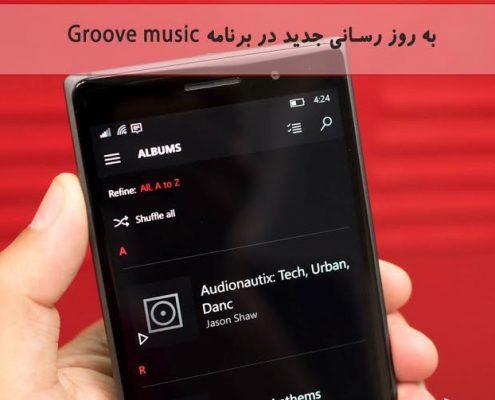 به روز رسانی برنامه ی Groove برای موبایل مایکروسافت می جدیدترین اخبار مایکروسافت
