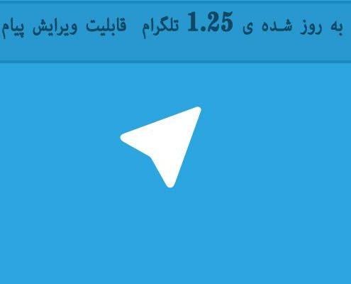 آپدیت تلگرام 1.25 برای ویندوز مایکروسافت