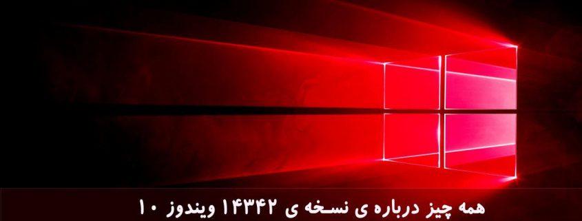 همه چیز درباره نسخه 14342 ویندوز 10 جدیدترین اخبار مایکروسافت در مایکروسافت می