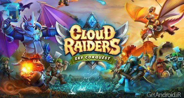 نسخه ی Universal بازی Cloud Raiders عرضه شد . اخبار مایکروسافت در مایکروسافت می
