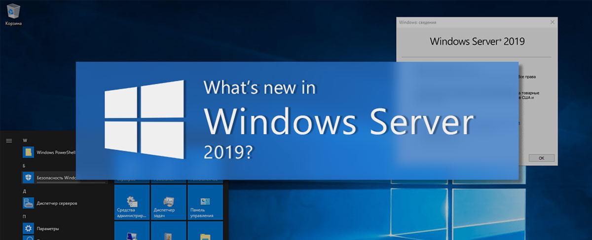 قابلیت های جدید در ویندوز سرور 2019